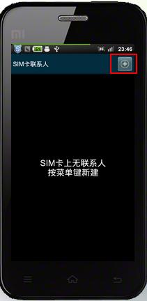 如何快捷的把小米手机号码导入到通讯录 手机