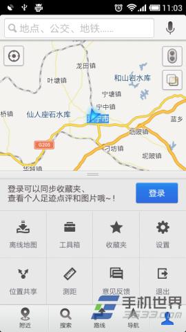 春节自驾游必备 安卓导航软件推荐 手机资讯 3