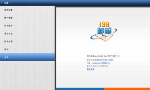 139邮箱客户端pad版轻松完成邮件收发