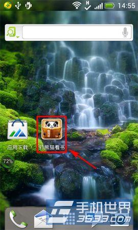 91熊猫看书夜间模式开启方法