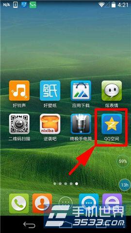手机QQ空间背景音乐如何设置