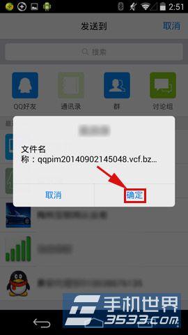 QQ同步助手通讯录怎么分享给好友