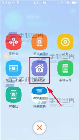 生活缴费图片_如何用工行手机银行缴费_手机_数码_经验_裨