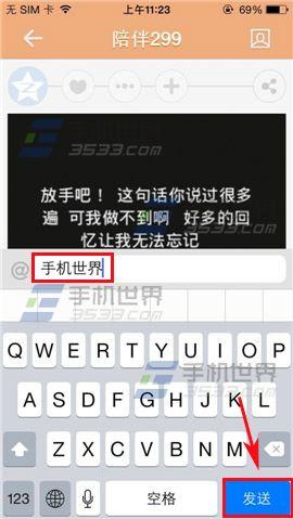 GIF快手如何发表评论? 手机资讯 3533手机世界