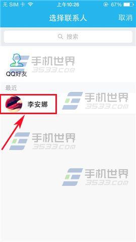 手机QQ钱包怎么转账 手机QQ转账方法