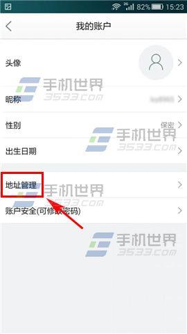 手机京东默认收货地址怎么设置