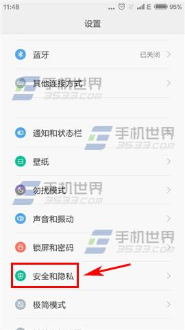 红米2A怎么开启访客模式 手机资讯 3533手机世