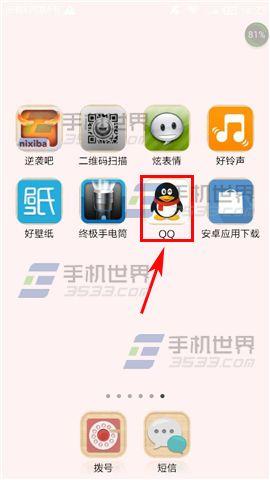 手机QQ收藏自定义分组怎么创建