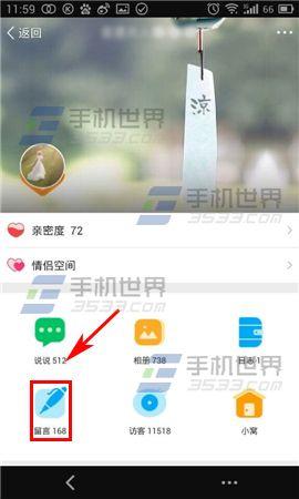 QQ空间趣味留言板如何添加留言背景