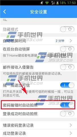 可信隐私卫士怎么关闭密码错误拍照_新客网