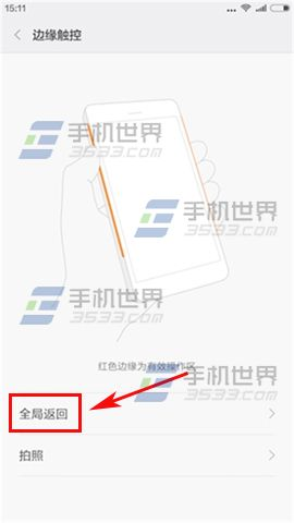 手机4C双击资讯边缘返回关闭屏幕小米3加速兔安卓图片