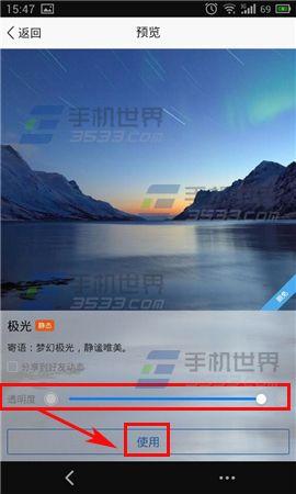 手机QQ空间全屏背景怎么设置图片