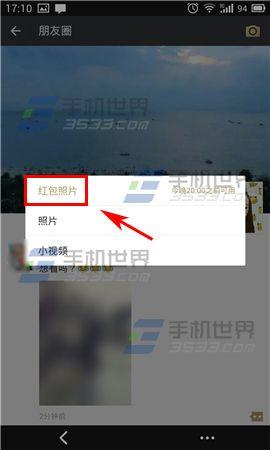 微信朋友圈红包照片怎么发