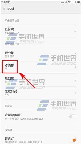 语音Max小米教程快速启动开机手机助手资讯设置手机怎么办苹果不图片
