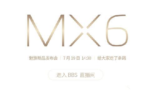 魅族MX6即将发布 定位高端 手机资讯 3533手