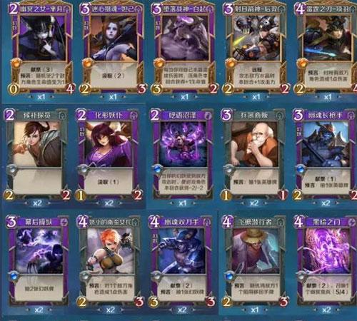 英雄战歌暗系天梯搭配卡组分析图片