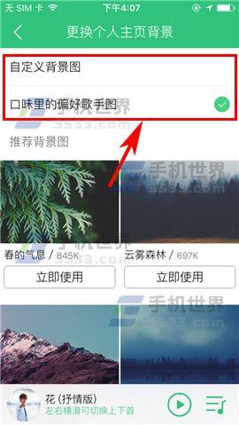 QQ音乐设置个人主页背景图方法图片