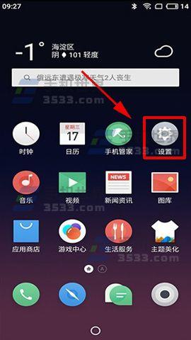 魅蓝s6悬浮球按钮开启教程 手机资讯 3533手机世界